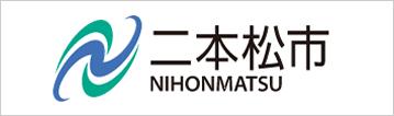 二本松市公式ウェブサイト